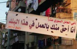 بلدية ذوق مصبح تعلنها ثورة   اقفال كل محلات السوريين دون استثناء
