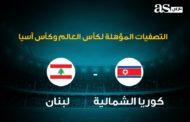 لبنان في ضيافة كوريا الشمالية.. والنتيجة