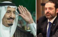 الحريري هنأ السعودية باليوم الوطني |