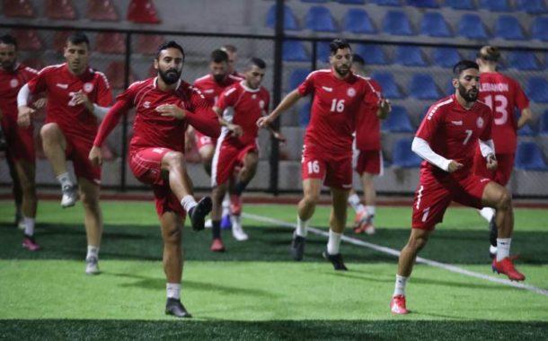 منتخب لبنان يستعد لمباراته ضد تركمانستان الخميس...ضمن التصفيات المؤهِلة لنهائيات مونديال قطر 2022 وكأس آسيا في الصين 2023