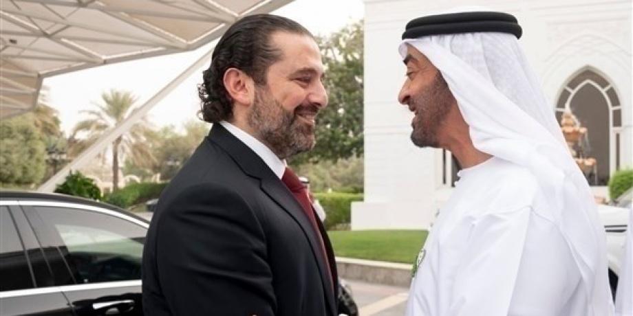 الإمارات تسمح لمواطنبيها بالسفر إلى لبنان والحريري  