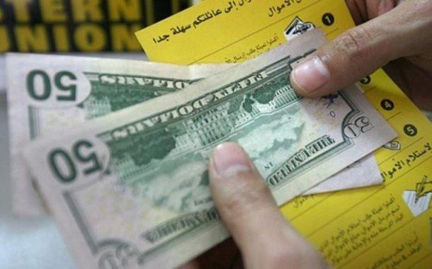 شركات تحويل الأموال تحرم المواطنين من الحصول على التحويلات الخارجية الوافدة إليهم بالدولار
